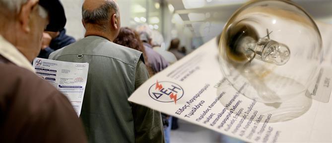 Λογαριασμοί ρεύματος: Τετραψήφιος τηλεφωνικός αριθμός για επανασύνδεση