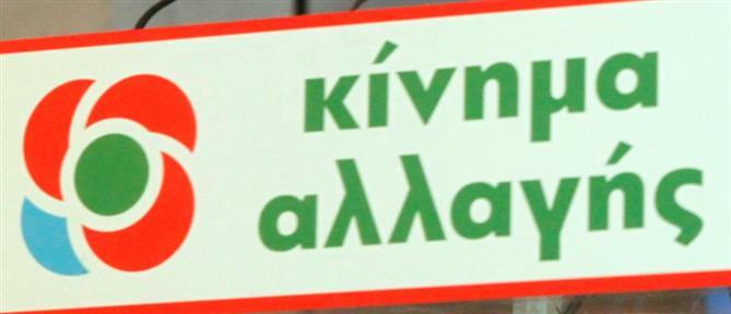 Κορονοϊός: Προτάσεις για την στήριξη της οικονομίας από το ΚΙΝΑΛ