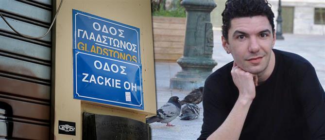 Ζακ Κωστόπουλος: στο εδώλιο οι καταστηματάρχες και οι αστυνομικοί