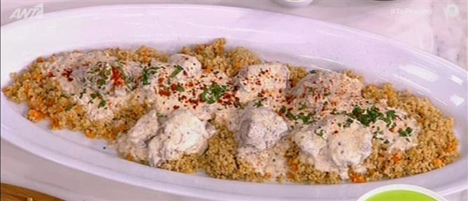 Μοσχαράκι γιαουρτλού με λεμονάτη σάλτσα και πλιγούρι (βίντεο)