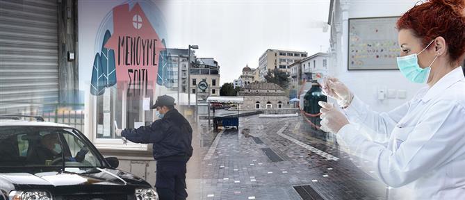Κορονοϊός: Στο ΦΕΚ τα έκτακτα μέτρα στην Αττική – Οι ΚΑΔ και τα πρόστιμα