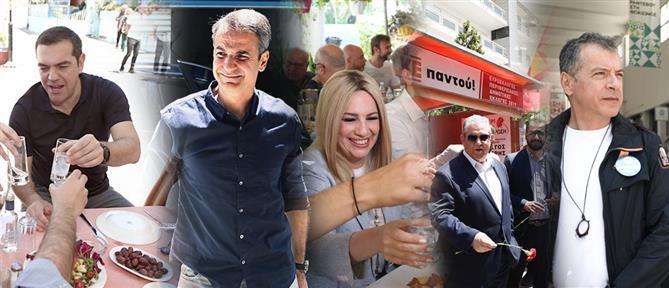 Βόλτες, ούζα και χαμόγελα για τους πολιτικούς αρχηγούς πριν την κάλπη (εικόνες)