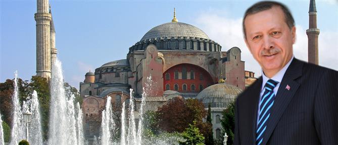Ερντογάν: καλλωπίσαμε την Αγία Σοφία αντί να την κατεδαφίσουμε