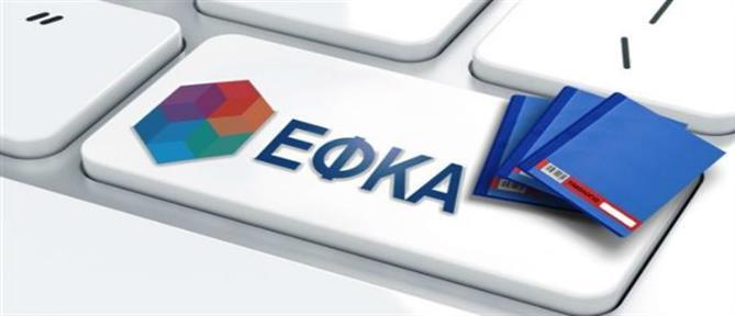e-ΕΦΚΑ: ανοίγει η πλατφόρμα για τους νέους μηχανικούς