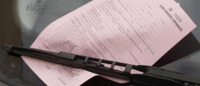 Νόμιμα στα παρμπρίζ αυτοκινήτων οι κλήσεις για παράνομη στάθμευση
