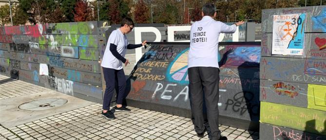 """Θεσσαλονίκη: Μαθητές έριξαν το δικό τους """"Τείχος του Βερολίνου"""" (εικόνες)"""