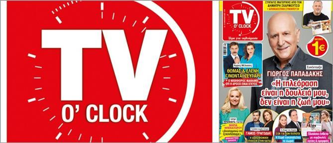 """""""TV O' CLOCK"""": νέο περιοδικό ποικίλης ύλης"""