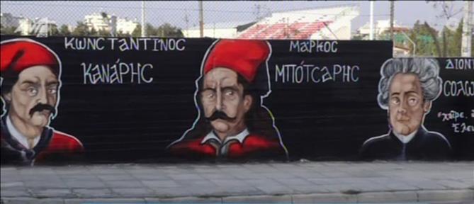 """""""Πρωινοί Τύποι"""": ο """"Εύρυτος"""" και το νέο γκράφιτι για το 1821 στον Δήμο Ελληνικού - Αργυρούπολης (βίντεο)"""