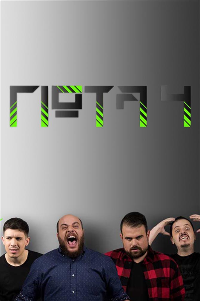 """""""ΓΙΩΤΑ 4"""": οι απόλυτοι κομάντο της κωμωδίας έρχονται στο Netwix"""
