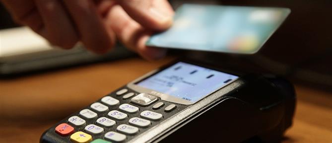 Ένσταση συνταγματικότητας για τις ηλεκτρονικές συναλλαγές