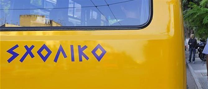 Τροχαίο με σχολικό λεωφορείο (εικόνες)