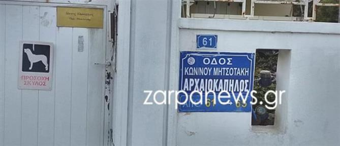 Κωνσταντίνος Μητσοτάκης: δράση με προσβολή για τον πρώην Πρωθυπουργό (εικόνες)