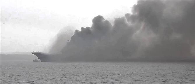 Πυρκαγιά σε ρωσικό αεροπλανοφόρο (εικόνες)