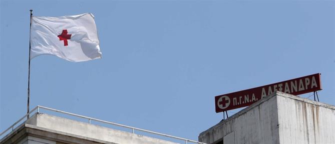 """Λεχώνα με κορονοϊό στο """"Αλεξάνδρα"""" – Σε καραντίνα γιατροί και νοσηλευτές"""