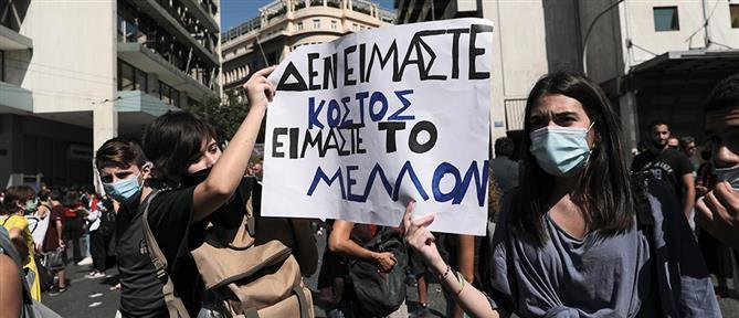 Φοιτητικό συλλαλητήριο για συναθροίσεις και ΑΕΙ