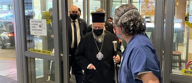Βαρθολομαίος: Εξιτήριο για τον Οικουμενικό Πατριάρχη