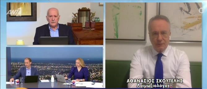 Κορονοϊός - Σκουτέλης στον ΑΝΤ1: ο ρυθμός μείωσης των κρουσμάτων δεν είναι ο επιθυμητός (βίντεο)