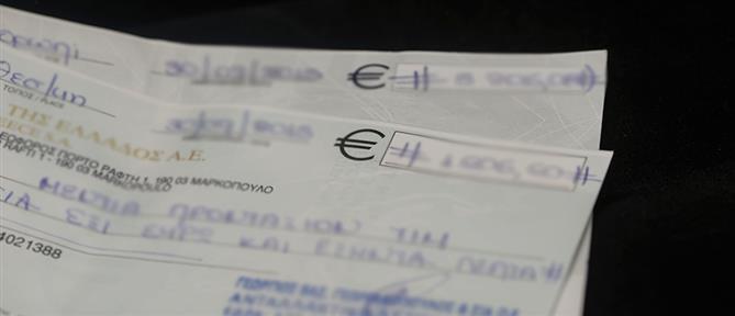 ΥΠΟΙΚ: τι θα ισχύσει για τις επιταγές - οι προθεσμίες διαβίβασης στις τράπεζες