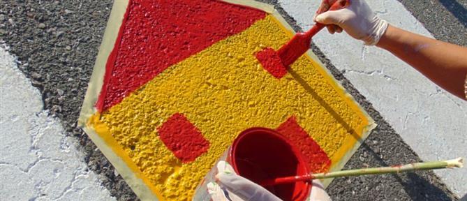 Παιδιά ζωγράφισαν με χρώματα διαβάσεις πεζών!