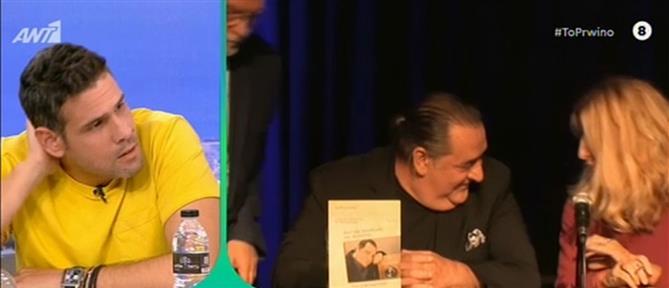Ο Βασίλης Καρράς μιλά στον ΑΝΤ1 για το βιβλίο του (βίντεο)