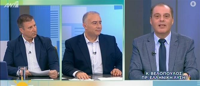 Βελόπουλος στον ΑΝΤ1: ο Δένδιας πρέπει να φύγει από την Κυβέρνηση (βίντεο)