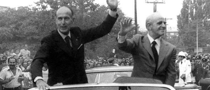 Βαλερί Ζισκάρ ντ'  Εστέν: αφιέρωμα του ΑΝΤ1 στον φιλέλληνα Γάλλο Πρόεδρο (βίντεο)