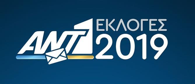 Εκλογές 2019 και exit poll στον ΑΝΤ1 (βίντεο)