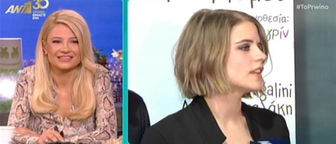 """Η Δανάη Μιχαλάκη για την """"Δρόσω"""", τα κομμένα μαλλιά και τις """"Άγριες Μέλισσες"""" (βίντεο)"""