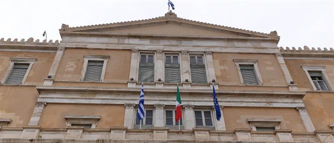 Η ιταλική σημαία κυματίζει στη Βουλή των Ελλήνων (εικόνες)