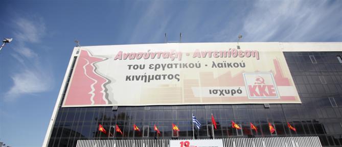 Μήνυμα αλληλεγγύης του ΚΚΕ για τον σεισμό στην Τουρκία