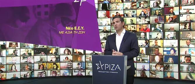 Αλέξης Τσίπρας: Το πρόγραμμα του ΣΥΡΙΖΑ για νέο ΕΣΥ