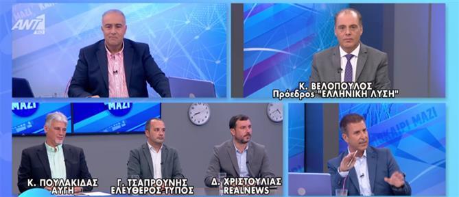 Βελόπουλος στον ΑΝΤ1: προδώσαμε τη Μακεδονία με τη Συμφωνία των Πρεσπών (βίντεο)