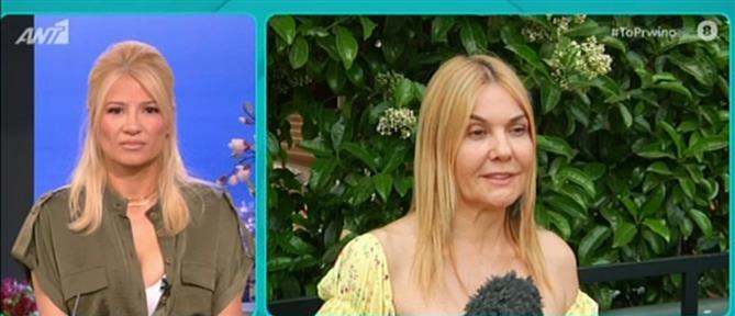 Χριστίνα Παππά: δεν έχω πρόβλημα με την ηλικία του συντρόφου μου (βίντεο)