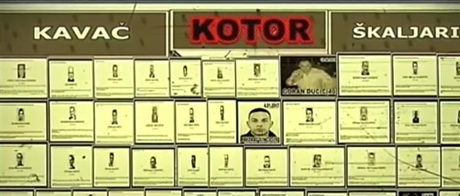 Σερβία-Μαυροβούνιο: Μαίνεται ο πόλεμος των μαφιόζων για το εμπόριο ναρκωτικών (βίντεο)