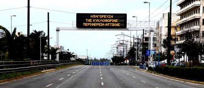 Απαγόρευση κυκλοφορίας: εκατοντάδες παραβάσεις σε λίγες ώρες!
