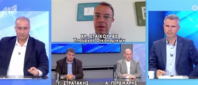 Σταϊκούρας στον ΑΝΤ1: με διευρυμένα κριτήρια η Επιστρεπτέα Προκαταβολή ΙΙΙ (βίντεο)