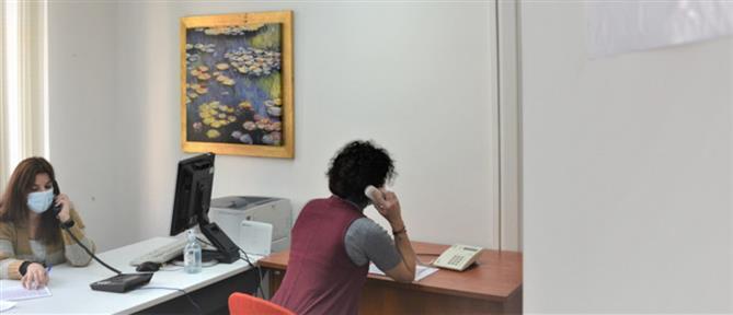 Κορονοϊός: Τηλεφωνικές γραμμές βοήθειας, εργασίας και ψυχολογικής υποστήριξης