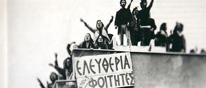 ΣΥΡΙΖΑ για 21η Απριλίου: δεν επιτρέπεται ο εφησυχασμός