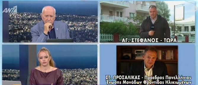 Ο Στέλιος Προσαλίκας στον ΑΝΤ1 για την αυτοκτονία του ιδιοκτήτη γηροκομείου στον Άγιο Στέφανο (βίντεο)