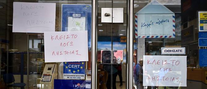 Καισαριανή: Ένοπλη ληστεία στα ΕΛΤΑ