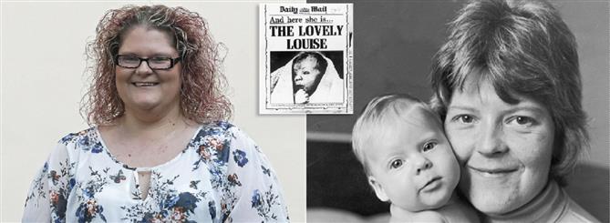 Εξωσωματική Γονιμοποίηση: σαν σήμερα το πρώτο θαύμα!