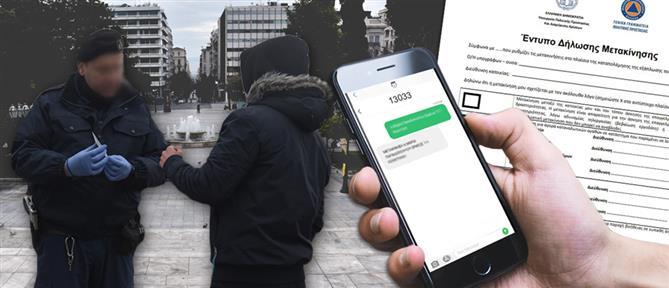 ΣΥΡΙΖΑ για κορονοϊό: παραλείψεις, ολιγωρίες και προβλήματα στην εφαρμογή των μέτρων