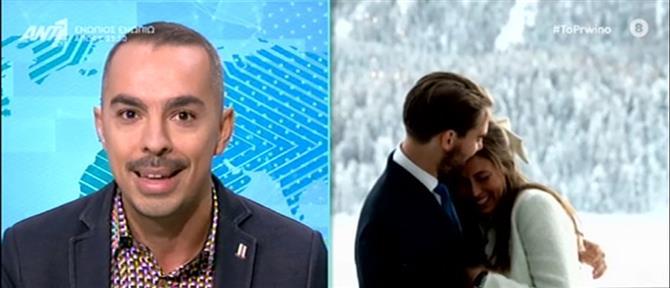 Φίλιππος - Νίνα Φλορ: Ποιος είναι ο τρίτος Έλληνας καλεσμένος στον γάμο (βίντεο)