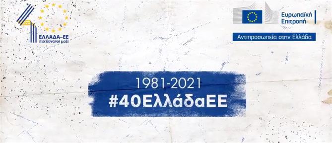 40 χρόνια στην ΕΕ: Το βίντεο της Κομισιόν για την Ελλάδα
