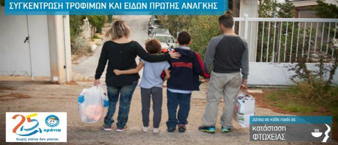 """""""Το Χαμόγελο του Παιδιού"""": Χριστουγεννιάτικη εκστρατεία για τις φτωχές οικογένειες"""
