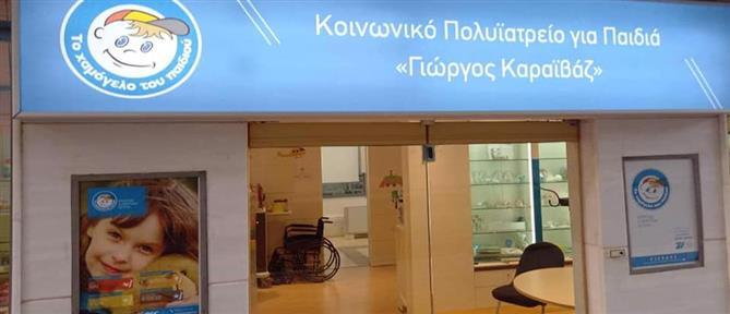 Γιώργος Καραϊβάζ: ολοκληρώθηκε το κοινωνικό πολυιατρείο στη μνήμη του