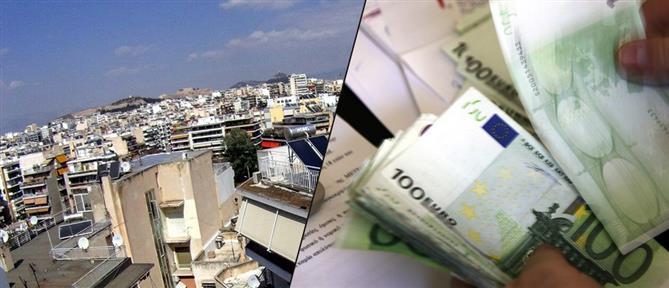 ΕΝΦΙΑ: Υπολογίστε τον μειωμένο φόρο