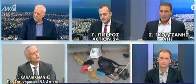 Καλλιακμάνης στον ΑΝΤ1: Αν εκλείψουν οι μπαχαλάκηδες, θα γίνονται διαδηλώσεις (βίντεο)