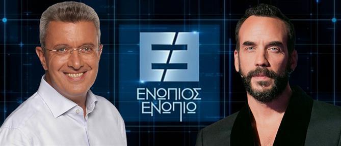 """Ο Πάνος Μουζουράκης… """"Ενώπιος Ενωπίω"""" με τον Νίκο Χατζηνικολάου"""