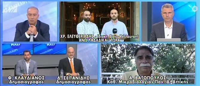 Κορονοϊός - Βατόπουλος στον ΑΝΤ1: Ανησυχία για τα κρούσματα σε όλη την Ελλάδα (βίντεο)